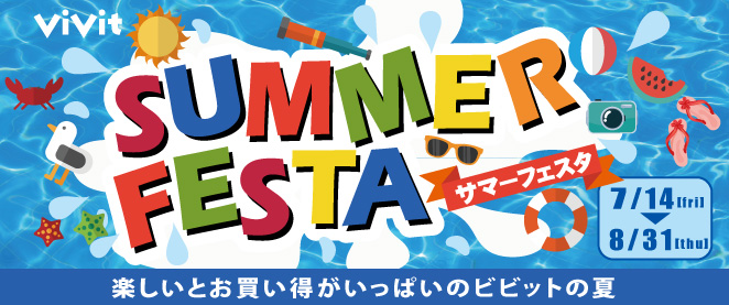 banner_2017_summerfesta